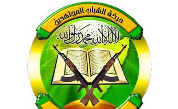 סמל ארגון אל שבאב
