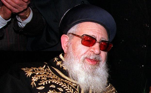 הרב עובדיה יוסף (צילום: ap)