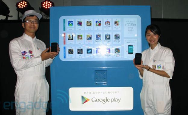 מכונת ממכר אוטומטית של גוגל יפן (צילום: Engadget)