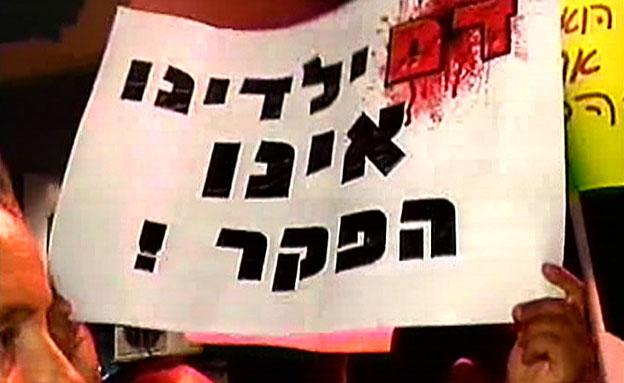 """""""בת ים יהודית"""". ההפגנה בבת ים, הערב (צילום: חדשות 2)"""