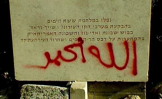 כתובת רוססה על האנדרטה בי-ם (צילום: חדשות 2)