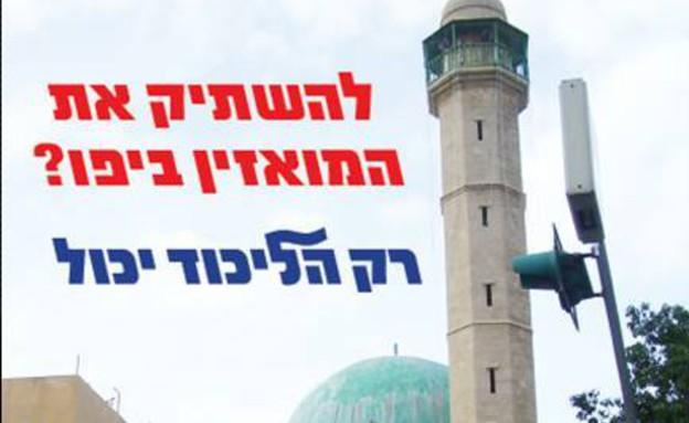 כרזה של הליכוד ביתנו בתל אביב