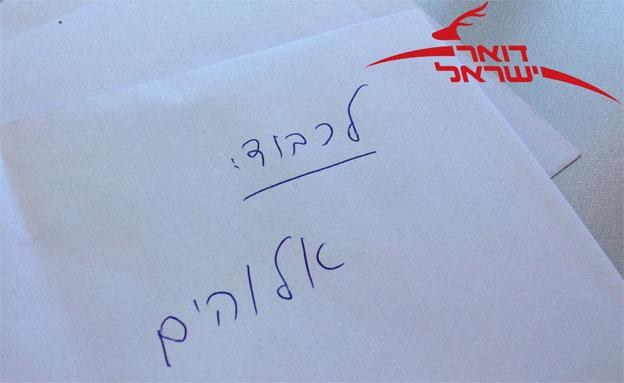 חלק נשלחים גם לישו (צילום: חדשות 2)
