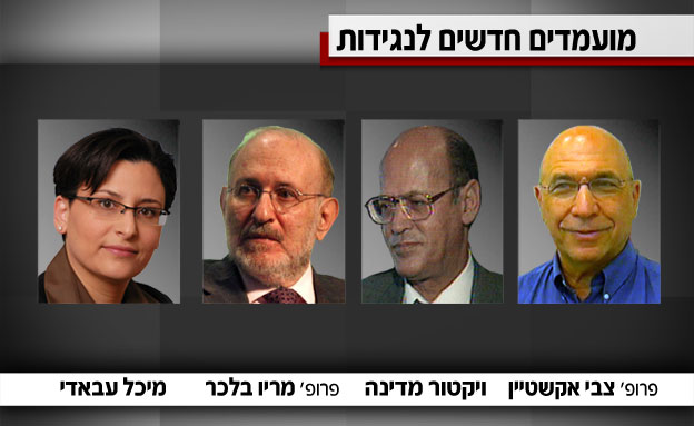 ארבעת המועמדים. לאחרים עדיין יש סיכוי? (צילום: חדשות 2)