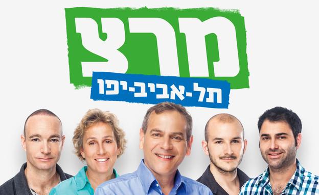 מרצ בחירות תל אביב (צילום: זיו שדה)