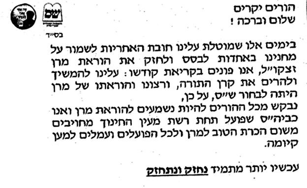 המכתב שנשלח (צילום: צילום מסך)