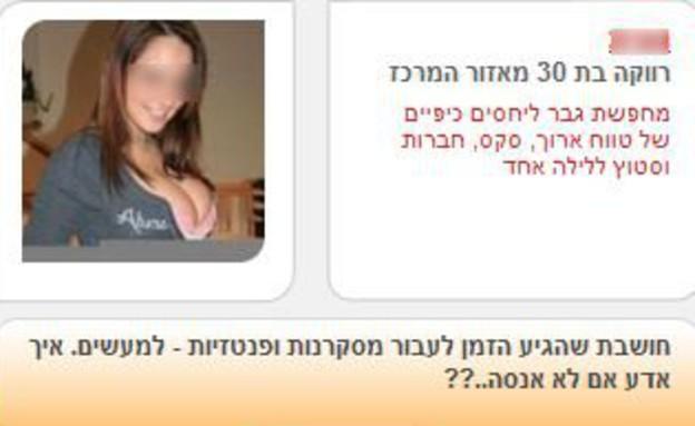 אתרי הכרויות סקס (צילום: צילום מסך מתוך אתר הכרויות סקס)