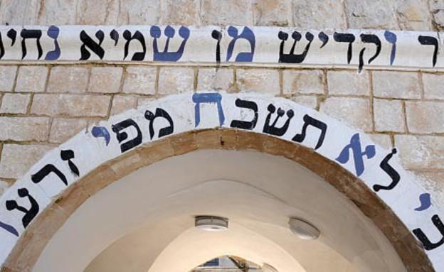 הכניסה לקבר הרשבי (צילום: יותם יעקובסון, גלובס)