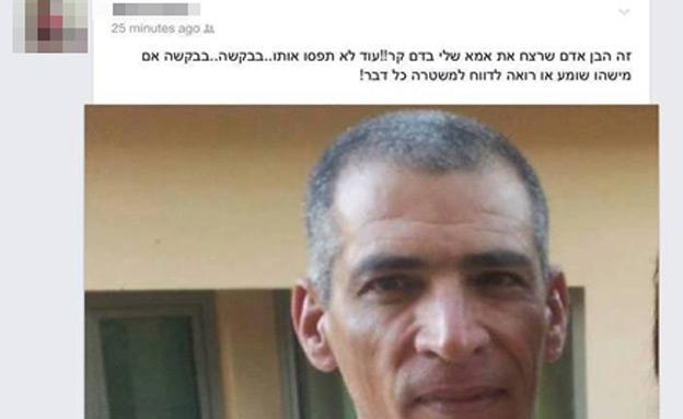 החשוד: אבנר ברק (צילום: צילום מסך פייסבוק - סטטוסים מצייצים)