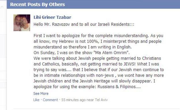 מכתב נגד ליהיא גרינר (צילום: mako)