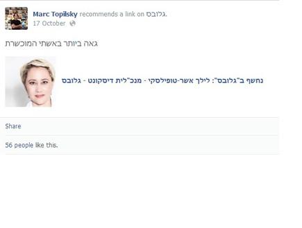 מרק גאה בלילך צילום מסך מתוך פייסבוק (צילום: צילום מסך מתוך פייסבוק)