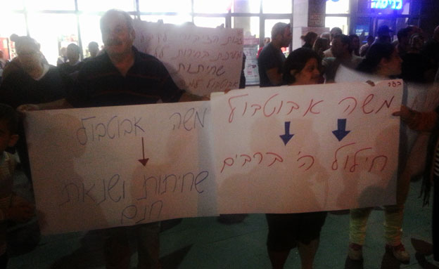 הפגנה בית שמש (צילום: חדשות 2)