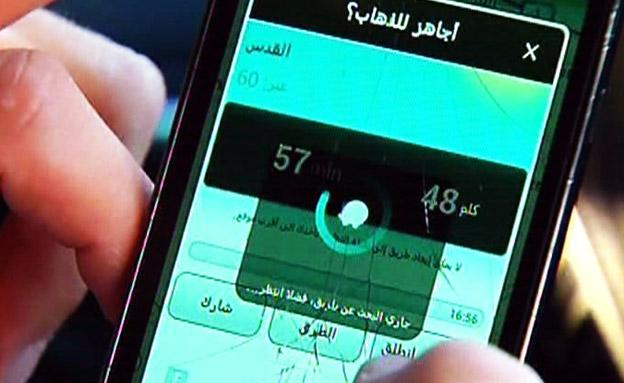 """ווייז"" - עכשיו בגרסה הערבית (צילום: חדשות 2)"