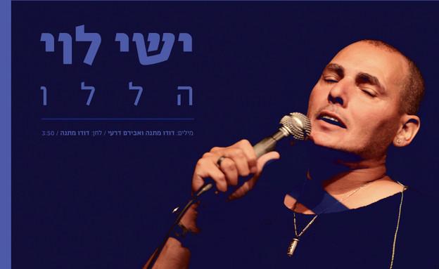 ישי לוי – הללו (תמונת AVI: סטודיו חוץ)