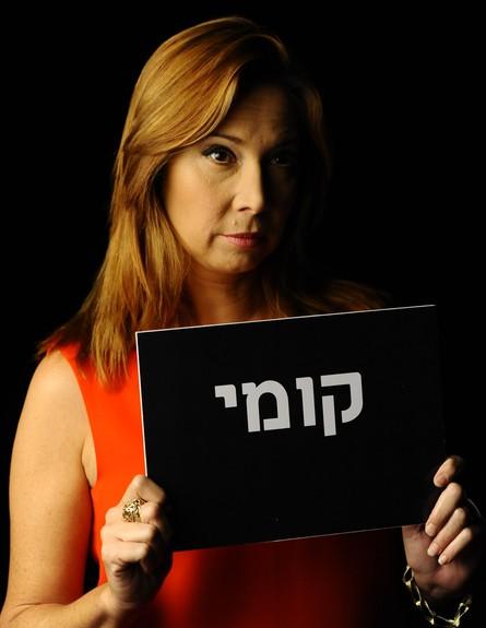 אושרת קוטלר (צילום: ישראל מלובני)