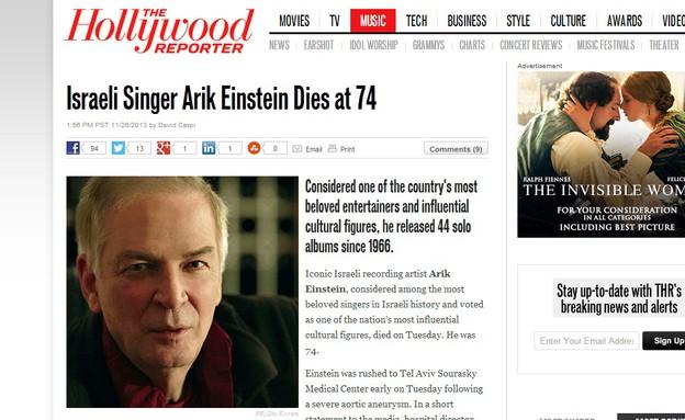 אריק איינשטיין - הוליווד ריפורטר (צילום: צילום מסך)
