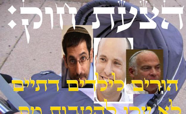 """הרשת מגיבה לבית היהודי (צילום: מתוך עמוד הפייסבוק """"אז מה יאיר, לא מתחתנים בסוף?"""")"""
