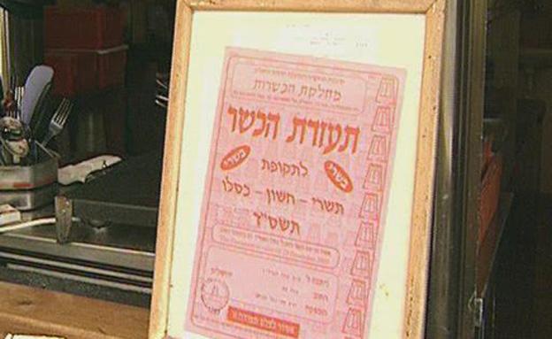 דורשים רק עובדים יהודים במטבח (צילום: חדשות 2)