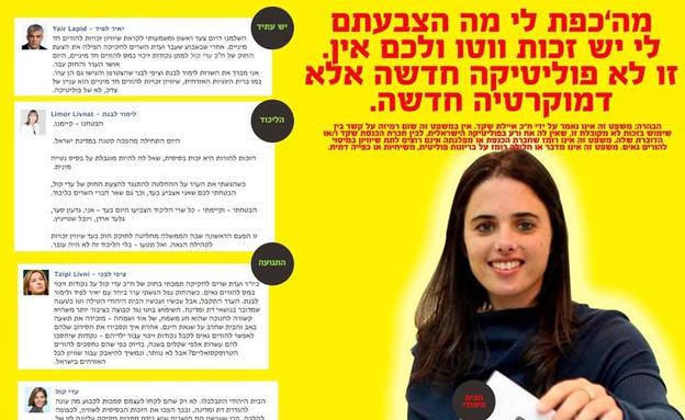 """הרשת מגיבה לבית היהודי (צילום: מתוך עמוד הפייסבוק של """"ישראל חופשית"""")"""