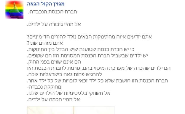 """הרשת מגיבה לבית היהודי (צילום: מתוך עמוד הפייסבוק של """"מגזין הקול הגאה"""")"""