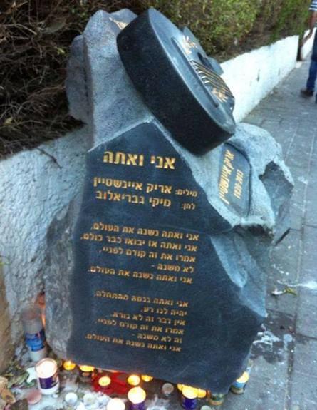 אריק איינשטיין אנדרטה (צילום:  Photo by Flash90, פייסבוק)