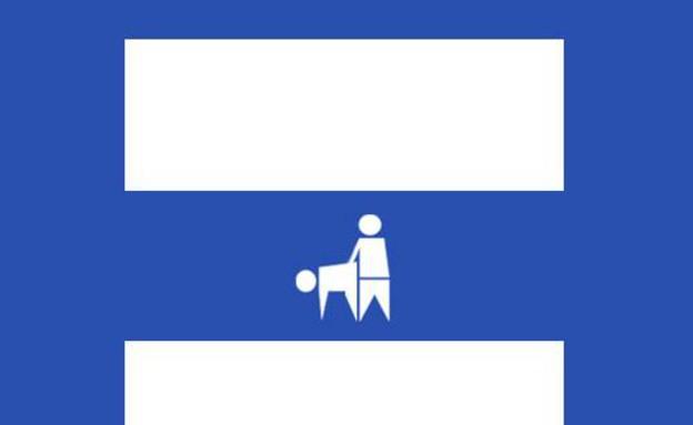 """סמל השוויון ללהט""""ב כחול-לבן (צילום: מזבלה)"""