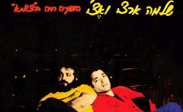 שלמה ארצי בצוותא - עטיפת תקליט
