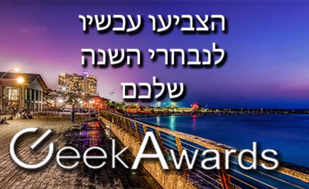 GeekAwards 2013