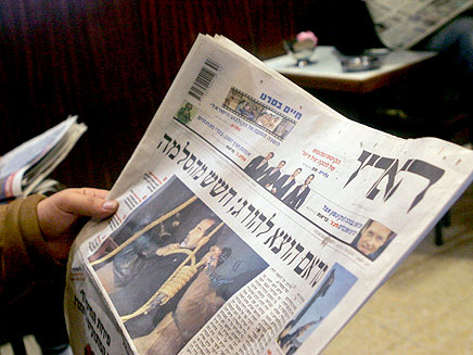 עיתון הארץ (צילום: חדשות 2)