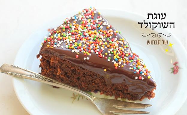 """עוגת שוקולד שוקולדית של """"אז מה את עושה כל היום"""" (צילום: אפרת ליכטנשטט, אז מה את עושה כל היום?)"""