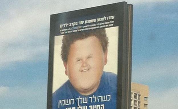 קמפיין השמנת יתר (צילום: צילום מסך מתוך הפייסבוק)