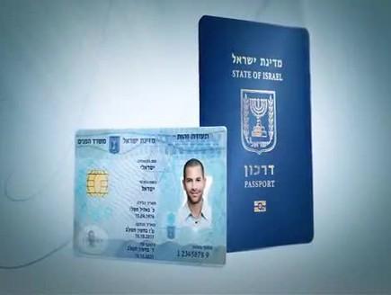 ישראל מתקדמת לתיעוד ביומטרי חכם