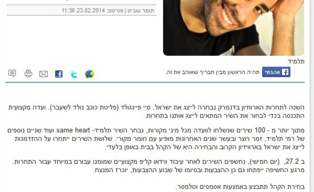 כתבה רמי תלמיד (צילום: צילום מסך מאתר ישראל היום, נתניה now)