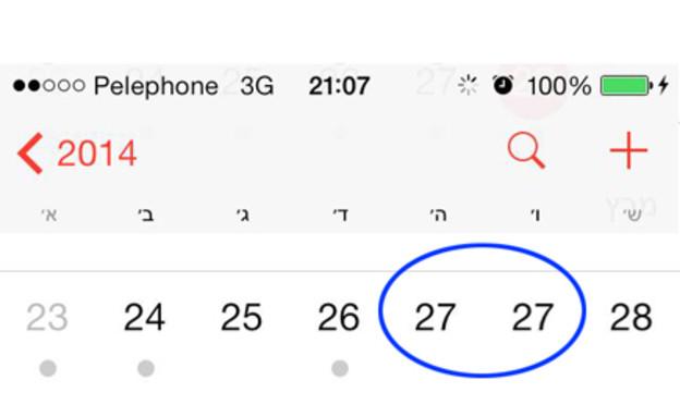 באג 27 במרץ במערכת ההפעלה iOS 7 (צילום: צילום מסך)