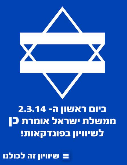 קמפיין חוק הפונדקאות (צילום: גל זיגל,  יחסי ציבור )