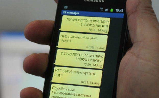"""אפליקציית פיקוד העורף (צילום: דובר צה""""ל)"""
