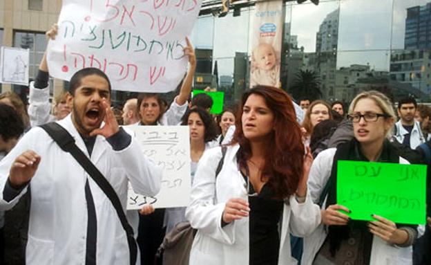 מאבק הרופאים, ארכיון (צילום: עזרי עמרם, חדשות 2)