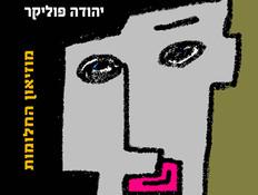 יהודה פוליקר – מוזיאון החלומות (תמונת AVI: יהודה פוליקר)