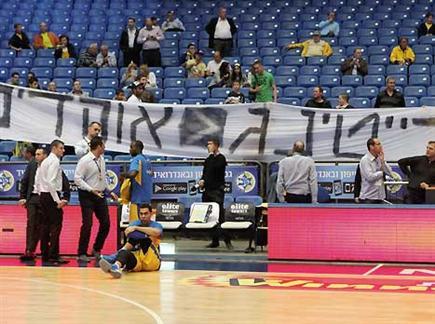 היו אוהדים שמחו נגד מנהלת הליגה (אלן שיבר) (צילום: ספורט 5)