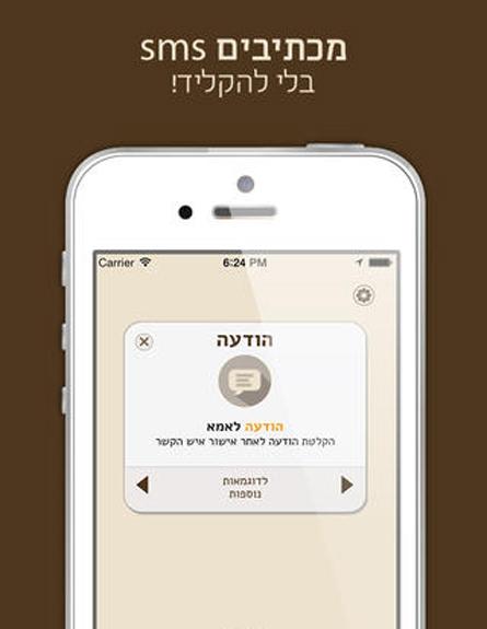 סירי בעברית (צילום: חדשות 2)