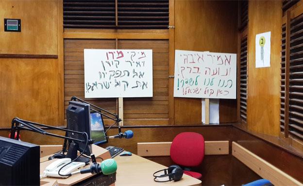 מחאת עובדי הרדיו. ארכיון (צילום: ועד עיתונאי הרדיו בתל אביב)