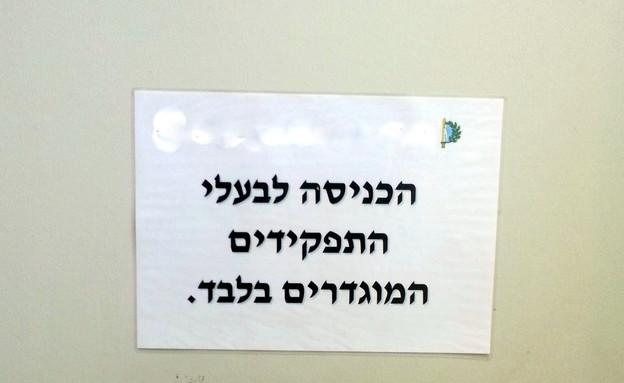 שי גל במילואים - שלט (צילום: שי גל 2, צילום ביתי)