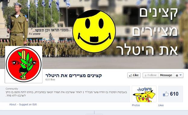 עמוד הפייסבוק המחאתי