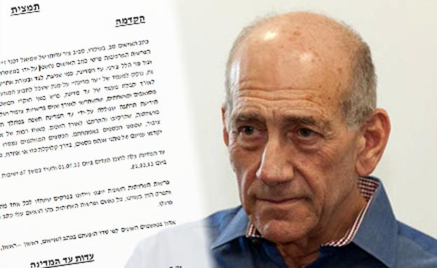 אהוד אולמרט והכרעת הדין נגדו (צילום: עומר מירון וחדשות 2)