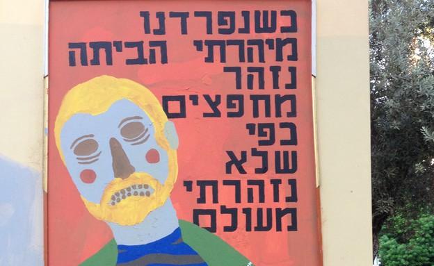 גרפיטי הכיתוב הכי מגניב - שיר של ניצן מינץ (צילום: אלישבע זלצר)