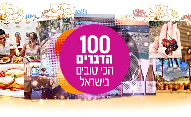 100 הדברים הכי טובים בישראל (צילום: עיבוד תמונה: נדב האופטמן)