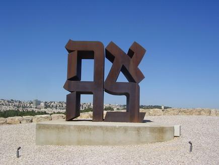 המוזיאון הכי טוב - מוזיאון ישראל צילום דר אבישי טייכר