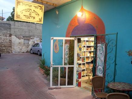 חנות הספרים הטובה בארץ - חנות הספרים של איתמר לוי