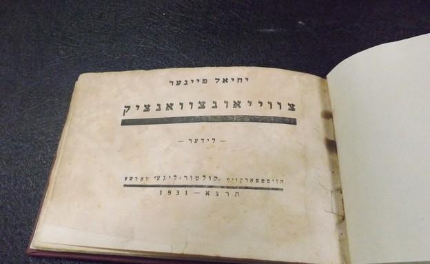הספר האבוד של ק.צטניק (צילום: בית המכירות הפומביות 'קדם', ירושלים)