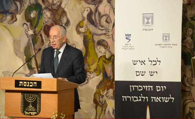 שמעון פרס, טקס יום השואה (צילום: חדשות 2)